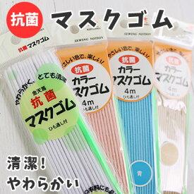 【4〜6m】抗菌!マスクゴム カラー | つくる楽しみ