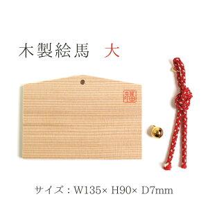 木製 絵馬 大 W135×H90×D7mm| つくる楽しみ お正月・干支関連