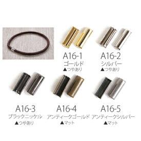 ゴム 丸紐留め金具 ( 丸ゴム留め金具 ) φ2mmサイズ用 ( 20個入 ) | つくる楽しみ