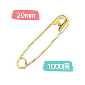 安全ピン (徳用1000個) 20mm キリンス ゴールド 00号 スナッピン | つくる楽しみ