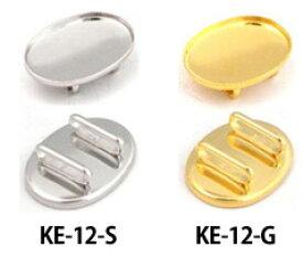 帯留め金具 ( 楕円 ) 2個入 KE-12 | つくる楽しみ 1911SALE