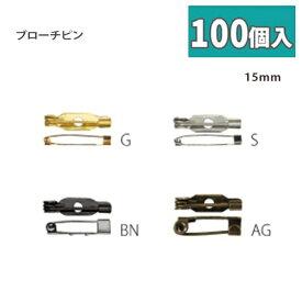 造花ピン ( ブローチ ピン ) 15mm [お得な100個入] AM-15-100 | つくる楽しみ 1911SALE