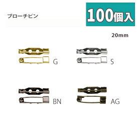 造花ピン ( ブローチ ピン ) 20mm [お得な100個入] AM-20-100 | つくる楽しみ 1911SALE