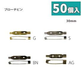 造花ピン ( ブローチ ピン ) 30mm [お得な50個入] AM-30-50 | つくる楽しみ 1911SALE