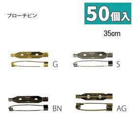 造花ピン ( ブローチ ピン ) 35mm [お得な50個入] AM-35-50 | つくる楽しみ 1911SALE