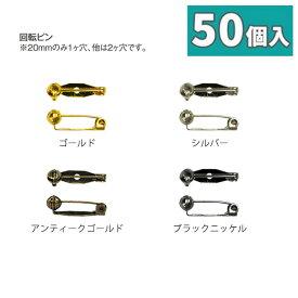 回転式造花ピン ( ブローチ ピン ) 20mm [お得な50個入] AMR-20-50 | つくる楽しみ 1911SALE