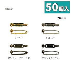 回転式造花ピン ( ブローチ ピン ) 28mm [お得な50個入] AMR-28-50 | つくる楽しみ 1911SALE