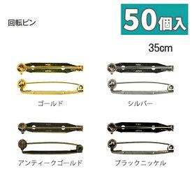 回転式造花ピン ( ブローチ ピン ) 35mm [お得な50個入] AMR35-50 | つくる楽しみ 1911SALE