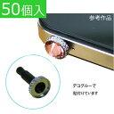 【お徳用】 スマートフォン用 イヤホンジャック イヤホン用 ピアス ジャックコネクト フラットタイプ ( 50個入 ) | つ…