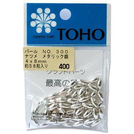 ビーズ パールビーズ TOHO ナツメ型パール メタリック銀 4×8mm 約58粒入 1907sale