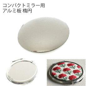 コンパクトミラー用アルミ板(KE274-G・KE275-S専用) 楕円   つくる楽しみ 鏡