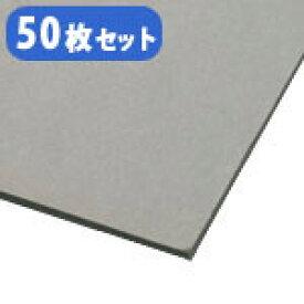 (徳用50枚入) カルトナージュ グレー厚紙 2mm厚 (55x40cm)(セット) |つくる楽しみ