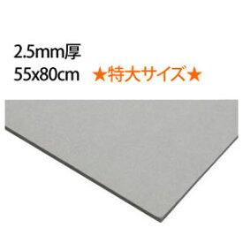 カルトナージュ グレー厚紙 2.5mm厚 (55x80cm) 5枚入 |つくる楽しみ