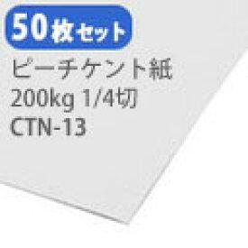 (徳用50枚入) カルトナージュ ピーチケント紙(上質紙)厚口 200kg 1/4切(39.4×54.5cm) |つくる楽しみ
