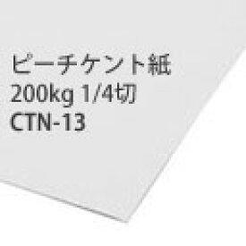 カルトナージュ ピーチケント紙(上質紙)厚口 200kg 1/4切(39.4×54.5cm)5枚入 |つくる楽しみ