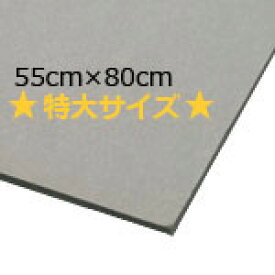 カルトナージュ グレー厚紙 2mm厚 (55cm×80cm) 5枚入 |つくる楽しみ