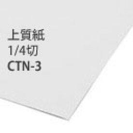 カルトナージュ 上質紙(クラフト紙)薄口 39.4x54.5cm 5枚入  つくる楽しみ