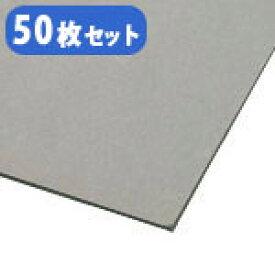 (徳用50枚入) カルトナージュ グレー厚紙 1mm厚 (55x40cm)(セット) |つくる楽しみ