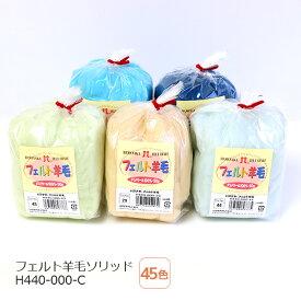 フェルト羊毛ソリッド ハマナカ | つくる楽しみ 羊毛フェルト