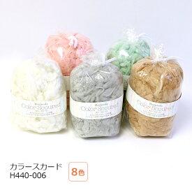 カラースカード ハマナカ | つくる楽しみ 羊毛フェル 1907sale