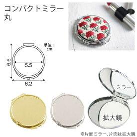 コンパクトミラー 丸 | つくる楽しみ 鏡