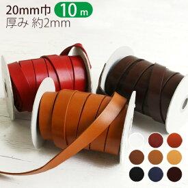 テープ 【徳用 10m】 ヌメ革 テープ ( 本革 テープ ) 厚み約2mm 巾20mm×10m巻〔お取寄せ〕   つくる楽しみ