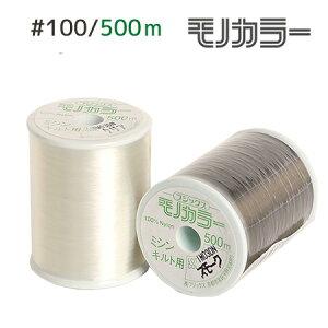 糸 フジックス 透明糸 ( モノカラー ミシン糸 糸 ) 100 500m FK85-100 | つくる楽しみ