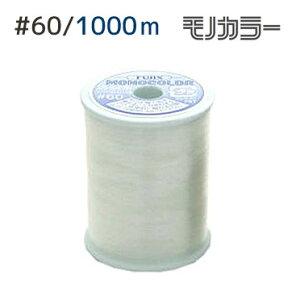 糸 フジックス 透明糸 ( モノカラー ミシン糸 糸 ) 60 1000m クリアー | つくる楽しみ