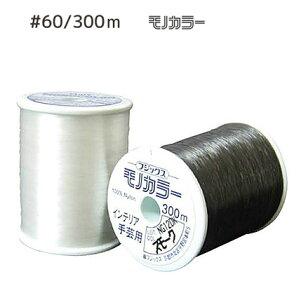 フジックス透明糸(ナイロン100%モノカラーミシン糸)60番手 300m巻 手芸材料