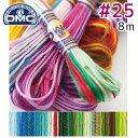 刺しゅう糸 DMC 25番 カラーバリエーション Art.147 【バリエーションA】 | つくる楽しみ