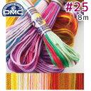 刺しゅう糸 DMC 25番 カラーバリエーション Art.147 【バリエーションB】 | つくる楽しみ