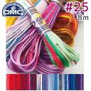 刺しゅう糸 DMC 25番 カラーバリエーション Art.147 【バリエーションC】 | つくる楽しみ 1909sale