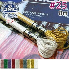糸 刺繍糸 ( 刺しゅう糸 ) DMC 25番 8m Art317W ライトエフェクト 【ラメ】 | つくる楽しみ
