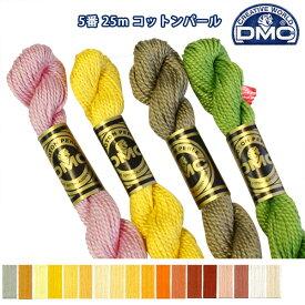 糸 刺繍糸 ( 刺しゅう糸 ) DMC 5番 25m Art115 コットンパール 【色見本番号D】 | つくる楽しみ
