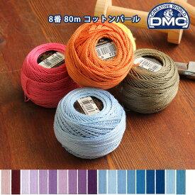 糸 刺繍糸 ( 刺しゅう糸 ) DMC 8番 80m玉巻き Art116 コットンパール 【色見本番号B】   つくる楽しみ