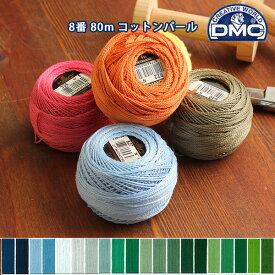 糸 刺繍糸 ( 刺しゅう糸 ) DMC 8番 80m玉巻き Art116 コットンパール 【色見本番号C】   つくる楽しみ