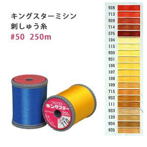糸 キングスター ミシン糸 糸 250m オレンジ〜薄茶 | つくる楽しみ
