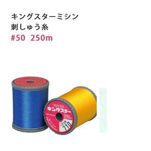 糸 キングスター ミシン糸 糸 250m 白 黒 生成 蛍光色 | つくる楽しみ