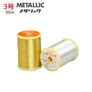 糸 フジックス メタリック ミシン糸 糸 3号 50m FK90 | つくる楽しみ