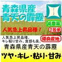 青森県田舎館村産青天の霹靂(減農薬)新米29年産1等米・特A米30kg玄米