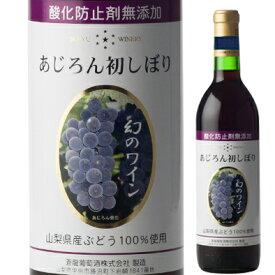 無添加 あじろん 初しぼり蒼龍 幻のワイン 2021  1ケース(12本)送料無料