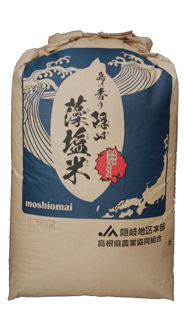 島根県隠岐藻塩米コシヒカリ(減農薬)30年産1等米30kg玄米