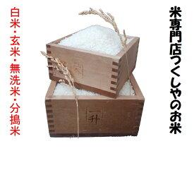 北海道産きたくりん(減農薬)(高度クリーン栽培)30年産1等米5kg