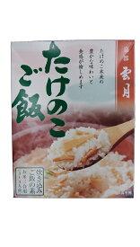京都雲月炊き込み御飯の素 たけのこご飯