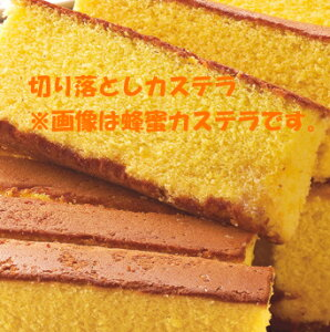 長崎切り落としカステラ 230g 抹茶【福寿屋】ザラメが入って美味しいよ♪ 訳ありカステラ【かすてら】