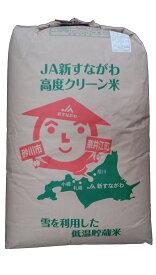 北海道産きたくりん(減農薬)(高度クリーン栽培)30年産1等米25kg玄米