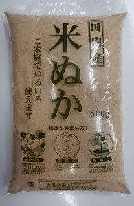 米ぬか500g10個国産米糠 ヌカ 新鮮