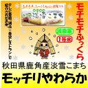 秋田県鹿角産淡雪こまち(減農薬)28年産1等米30kg玄米