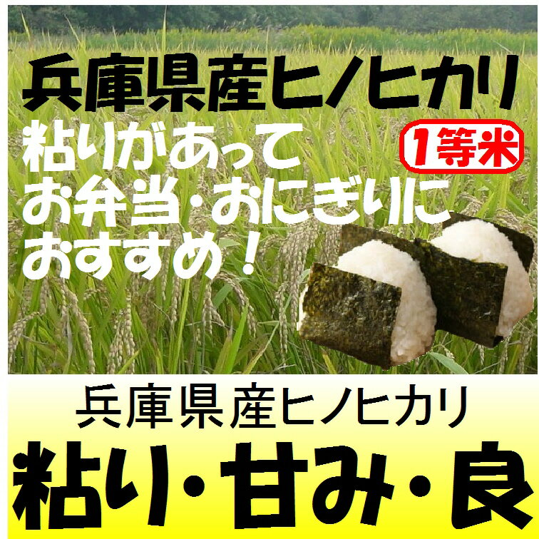 兵庫県産ヒノヒカリ29年産1等米 5kg