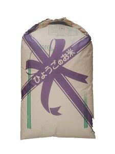 兵庫県産ヤマフクモチ令和2年産1等米25kg玄米